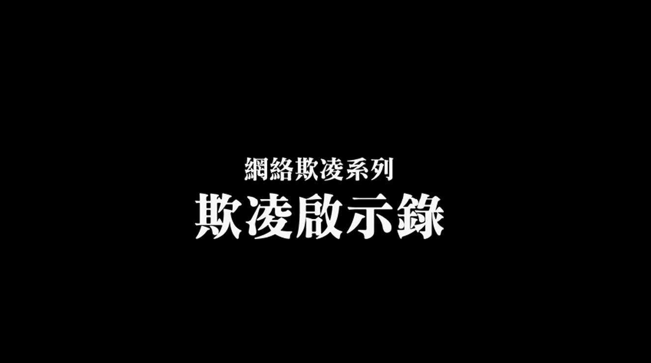 《網絡欺凌系列 – 欺凌啟示錄》